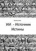 Иван Варовин -ИИ– Источник Истины