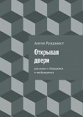 Антон Рундквист - Открывая двери