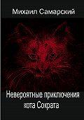 Михаил Самарский -Невероятные приключения кота Сократа
