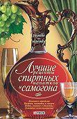 Сборник рецептов - Лучшие рецепты спиртных напитков и самогона