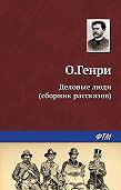 О. Генри - Деловые люди (сборник)