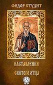 Федор Студит -Наставления святого отца