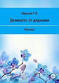 Роман Абрамов -Деликатес от дядюшки
