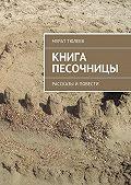 Мурат Тюлеев -Книга песочницы. Рассказы и повести