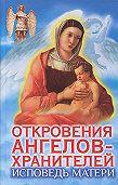 Варвара Ткаченко -Исповедь матери
