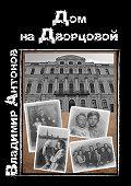 Владимир Антонов -Дом на Дворцовой