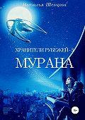 Наталья Шевцова -Хранители рубежей 3. Мурана