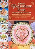 Евгений Мороз - Секреты украшения блюд праздничного стола
