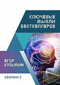 Егор Кузьмин -Ключевые мысли бестселлеров. Сборник№5