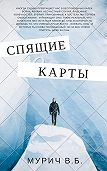 Виктор Мурич -Спящие карты