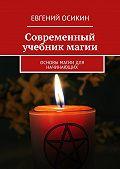 Евгений Осикин -Современный учебник магии. Основы магии для начинающих