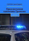 Сергей Самсошко -Приключения капитана Громова. Детектив