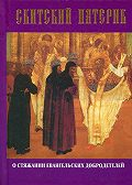 Сборник -Скитский патерик о стяжании евангельских добродетелей