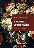 Анна Есенина-Белая -Красивые стихи олюбви. Белый цветокна красном
