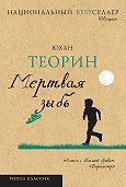 Юхан Теорин - Мертвая зыбь