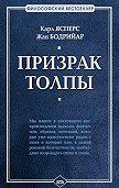 Жан Бодрийар -Призрак толпы (сборник)