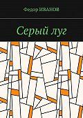Федор Иванов -Серый луг