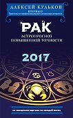 Алексей Кульков -Рак. 2017. Астропрогноз повышенной точности со звездными картами на каждый месяц