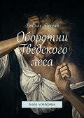 Вадим Россик -Оборотни Гведского леса. Книга четвёртая