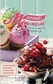 Зоряна Ивченко -Домашнее мороженое