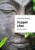Светлана Сысоева -По дороге в Азии. Путевые заметки