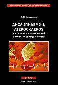 Б. М. Липовецкий -Дислипидемии, атеросклероз и их связь с ишемической болезнью сердца и мозга