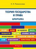 Евгения Романенкова -Теория государства и права. Шпаргалка