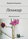 Вероника Киреева -Пеньюар