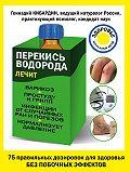 Геннадий Кибардин -Перекись водорода лечит: варикоз, простуду и грипп, инфекции, нормализует давление