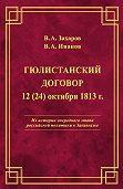 Владимир Иванов -Гюлистанский договор 12 (24) октября 1813 г