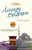 Эльчин Сафарли -Легенды Босфора (сборник)