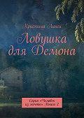 """Кристина Линси - Ловушка для Демона. Серия """"Человек из мечты"""". Книга 2"""