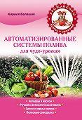 Кирилл Балашов - Автоматизированные системы полива для чудо-урожая