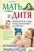 Лариса Аникеева - Мать и дитя. Беременность, роды и уход за ребенком до трех лет. Большая энциклопедия