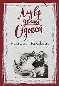 Елена Роговая -Лувр делает Одесса
