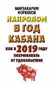 Мирзакарим Норбеков -Напролом в год Кабана: как в 2019 году похрюкивать от удовольствия