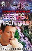 Игорь Гетманский -Планета безумцев