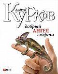 Андрей Юрьевич Курков -Добрый ангел смерти