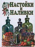 Иван Дубровин -Настойки и наливки