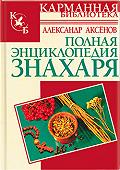Александр Аксенов -Полная энциклопедия знахаря