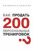 Владислав Вавилов -Как продать 200 персональных тренировок