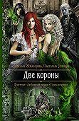 Светлана Ушкова -Две короны