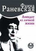 Фаина Раневская -Анекдот из личной жизни