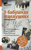 Коллектив авторов -О бабушках и дедушках. Истории и рассказы (сборник)