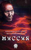 Аркадий Маргулис -Миссия