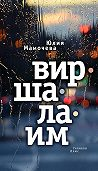 Юлия Мамочева - Виршалаим