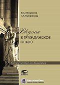 Виктор Микрюков -Введение в гражданское право