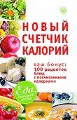 М. В. Смирнова -Новый счетчик калорий. Ваш бонус: 100 рецептов блюд с посчитанными калориями