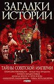 А. Ю. Хорошевский -Тайны советской империи