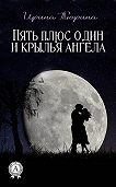 Ирина Тюрина -Пять плюс один и крылья ангела